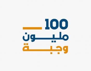 الإمارات تطلق حملة 100 مليون وجبة للإطعام في 20 دولة