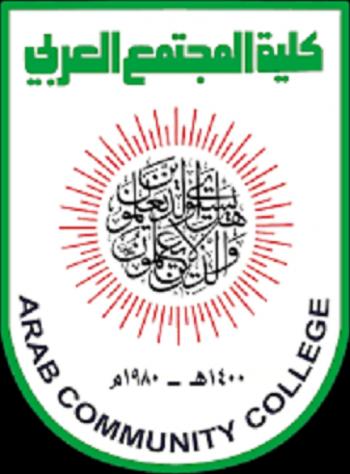 عطاء صادر عن كلية المجتمع العربي