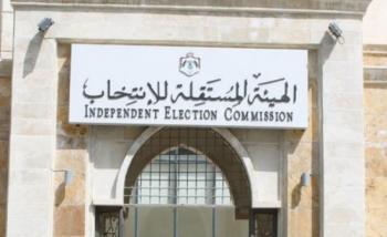 مستقلة الانتخاب تسقط قائمة انتخابية وترفض طلبات 20 مرشحا