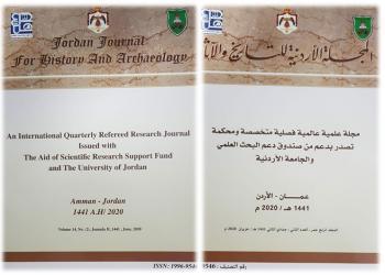 عدد خاص من المجلة الأردنية للتاريخ والآثار حول مؤتمر البتراء والثقافة النبطية