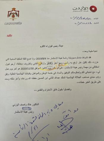 لماذا استقال الوزني؟ ..  وعد سابق ووثيقة رسمية توضح