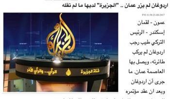 الجزيرة ترد على عمون: ممنوعون من التغطية في الأردن