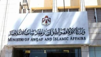 الاعتداء على امام مسجد في اربد ..  والأوقاف تستنكر