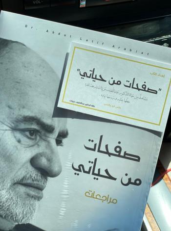 في الذكرى الثانية لرحيله ..  صدور كتاب صفحات لعبداللطيف عربيات