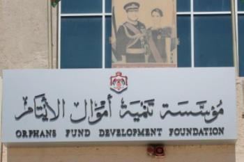 تعليق الدوام في مبنى الإدارة العامة لمؤسسة أموال الأيتام الاحد