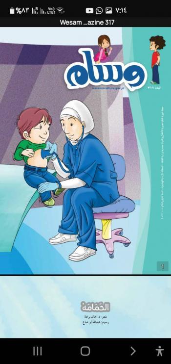 صدور عدد جديد من مجلة وسام الشهرية للأطفال