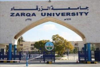 جامعة الزرقاء ترغب بتعيين أعضاء هيئة تدريس