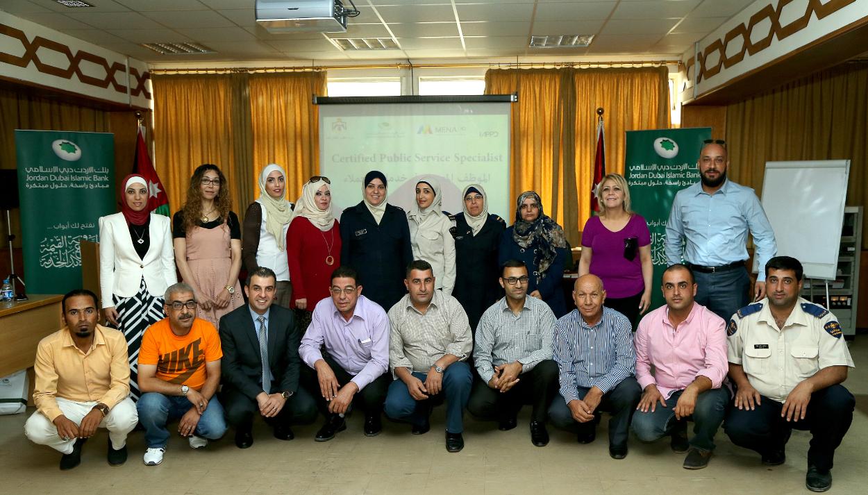 تطوير القطاع العام والأردن دبي الاسلامي يطلقان برنامج التميّز في الخدمة الحكومية