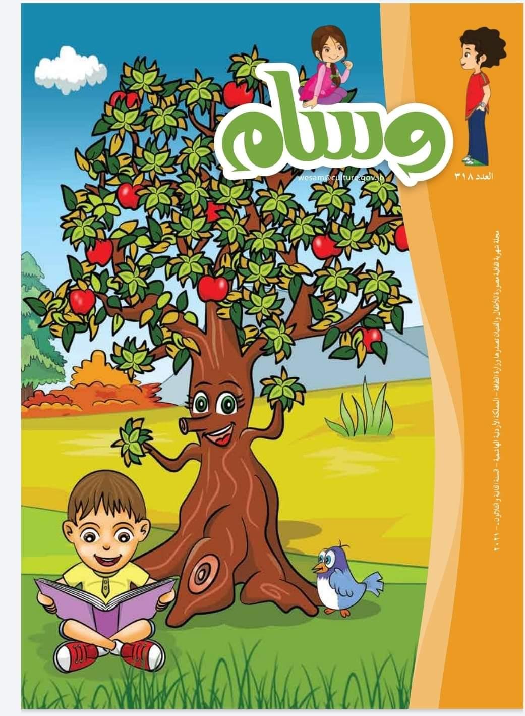 عدد جديد من مجلة وسام الشهرية والتي تصدر عن وزارة الثقافة