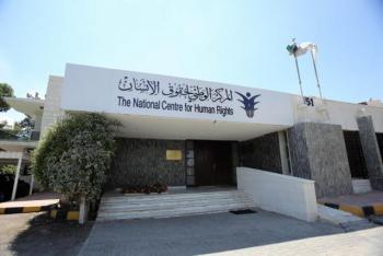 الوطني لحقوق الإنسان يعقد دورة تدريبية حول المساعدة القانونية