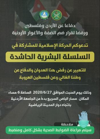 سلسلة بشرية في عمان رفضا لقرار الضم