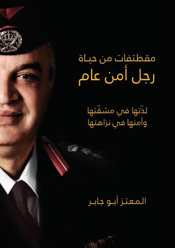 صدور كتاب معتز ابو جابر مقتطفات من حياة رجل امن عام