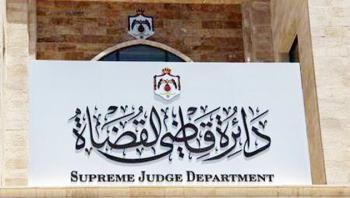 عطاء صادر عن دائرة قاضي القضاة