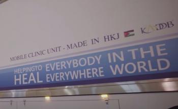 انجاز مستشفيين ميدانيين بسواعد أردنية (فيديو)