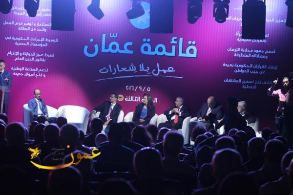 قائمة عمان تفتتح مقرها الانتخابي