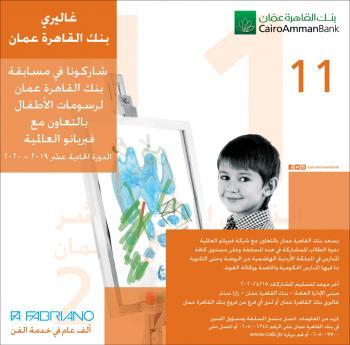غاليري القاهرة عمان يعلن اسماء الفائزين في مسابقة رسومات الاطفال 11