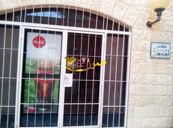 إغلاق أكبر مطاعم الهاشمية