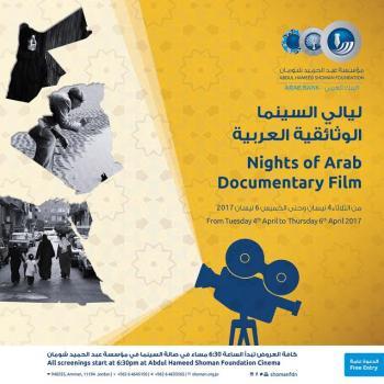 شومان تنظم ليالي السينما الوثائقية العربي مطلع نيسان