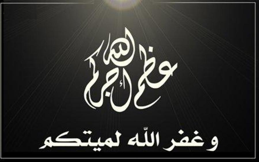 والد الدكتورة سهير العلي في ذمة الله