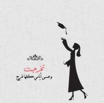 هبه ابو زنيمه مبارك التخرج