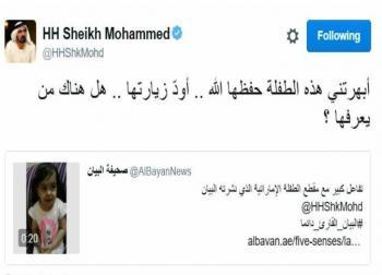 حاكم دبي يبحث عن طفلة قلدته في مقطع فيديو