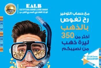 البنك العقاري المصري العربي يطلق حملة الجديدة لجوائز حسابات التوفير
