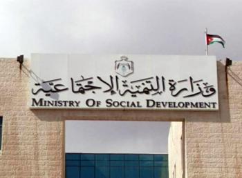 التنمية: سنعتمد مؤسسات مجتمع مدني لتنفيذ العقوبات البديلة على الاحداث
