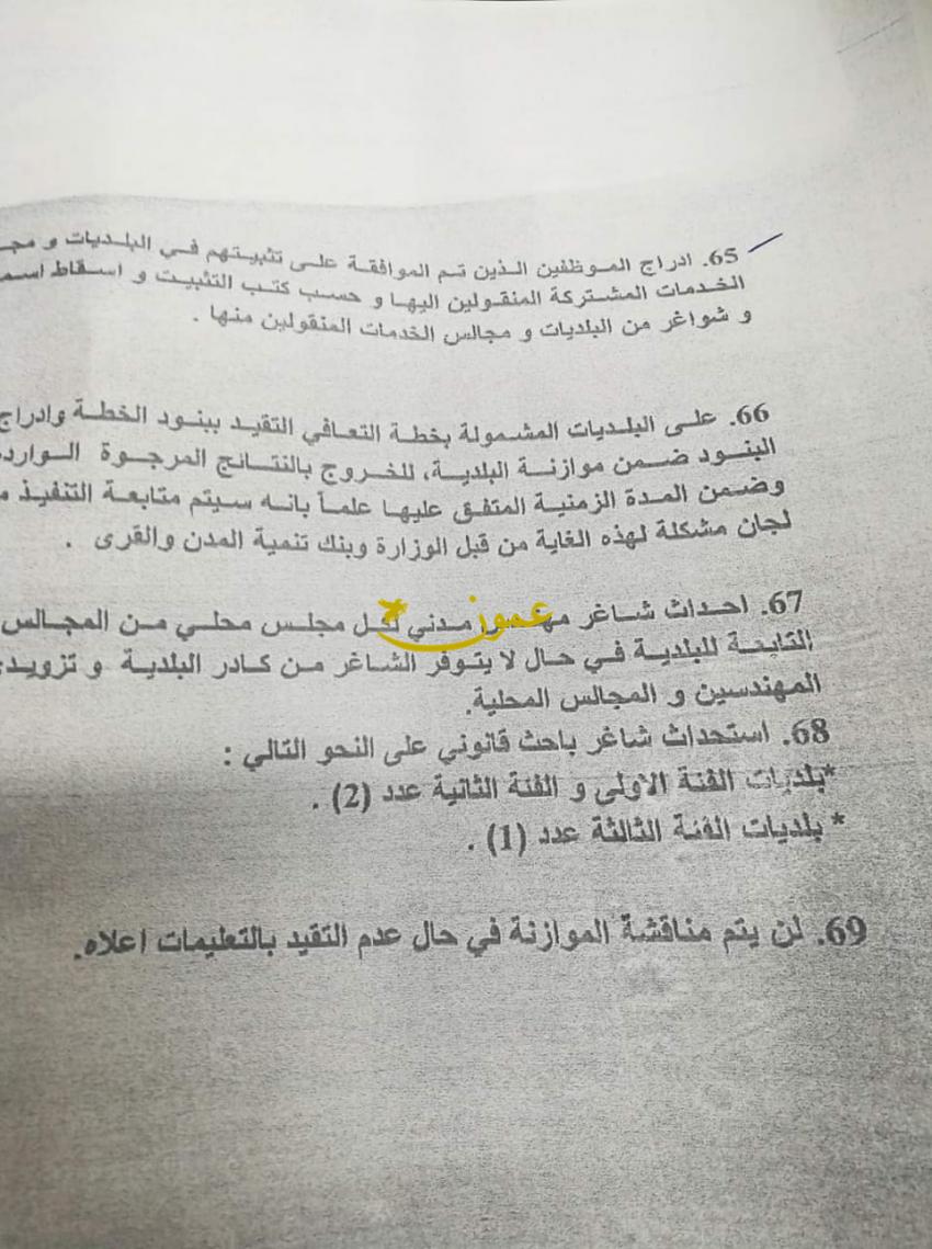 بلدينار الاردني نسبه الزياده لرواتب البلديات  Image