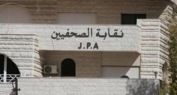 إعادة تشكيل لجنة التدريب في نقابة الصحفيين
