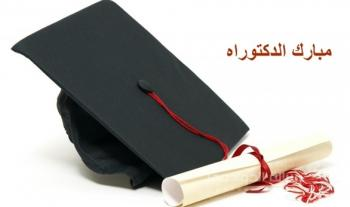 علي عوض الصرايرة ..  مبارك الدكتوراه