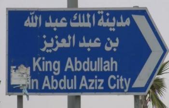 إعادة تشكيل مجلس خدمات مدينة الملك عبدالله بن عبد العزيز في الزرقاء (اسماء)