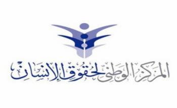 الوطني لحقوق الانسان يوصي بعدم تدخل الحكومة في النقابات