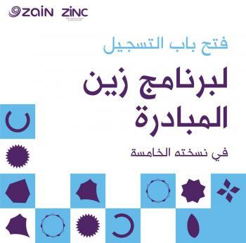 منصّة زين تُطلق برنامج زين المبادرة 5 وتقدّم دعماً بقيمة 148 ألف دينار