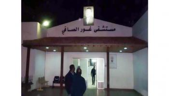 اصابة ثالثة بكورونا بين كوادر مستشفى غور الصافي الحكومي