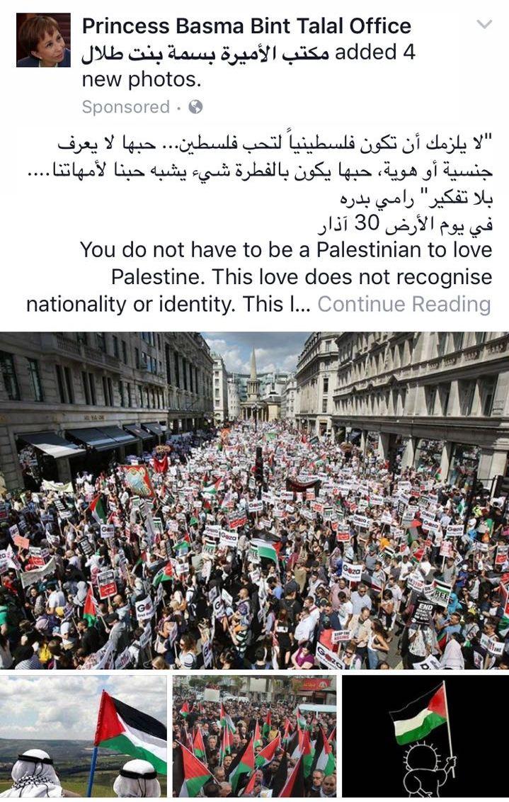 الاميرة بسمة في يوم الأرض: حب فلسطين يشبه حبنا لأمهاتنا