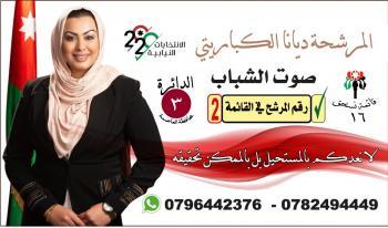 المرشحة ديانا حميد الكباريتي تصدر بيانها الانتخابي