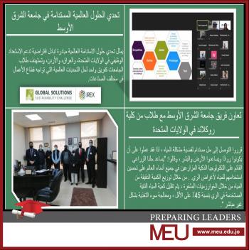 جامعة الشرق الأوسط MEU تتأهل للنهائيات العالمية في مسابقة الحلول المستدامة