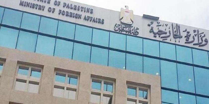 الخارجية الفلسطينية: غياب العقوبات على اسرائيل يشجعها على ارتكاب الاعتداءات