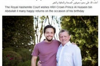 الديوان الملكي يهنئ الامير الحسين بعيد ميلاده