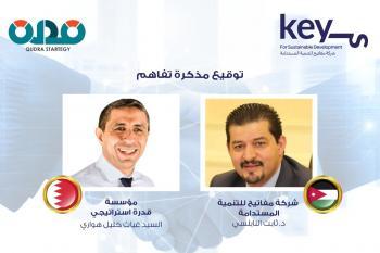 جسور للتعاون مع البحرين لمفاتيح للتنمية المستدامة