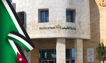 عطاءات صادرة عن وزارة الشباب