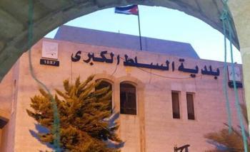 بلدية السلط تكرم عامل وطن تقديراً لأمانته