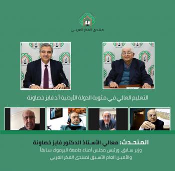 منتدون يعاينون آفاق التعليم العالي في مئوية الدولة الأردنية