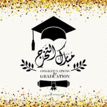 حمزه علي الحجاحجه  .. مبارك التخرج