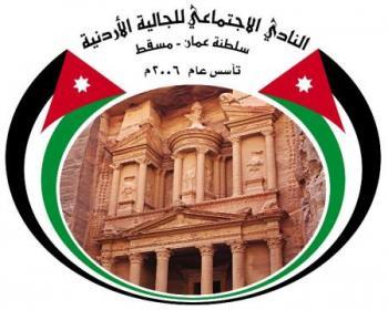 نادي الجالية الأردنية سلطنة عمان يهنئ بنتائج الثانوية العامة
