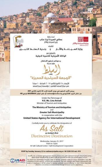 إعلان السلط الوجهة السياحية المميزة الأولى في الأردن
