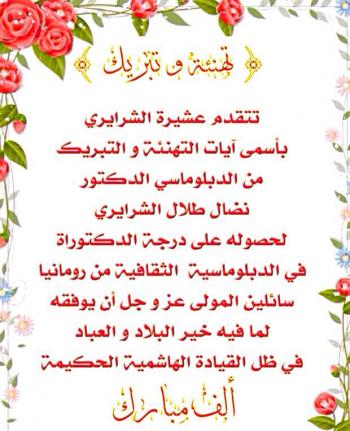 الدكتور نضال طلال الشرايري ..  مبارك
