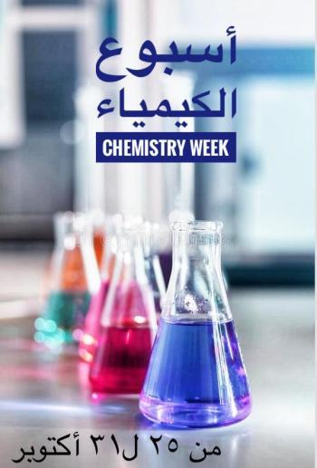 الثانوية الثالثة بالقطيف تحتفى باليوم العربي للكيمياء