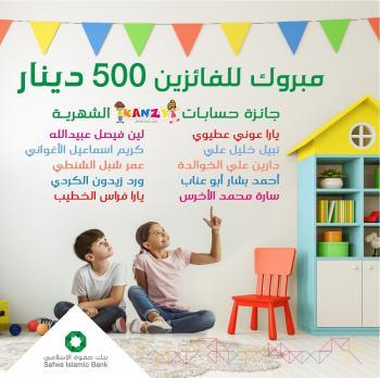 بنك صفوة الإسلامي يعلن الفائزين بجوائز حساب توفير الأطفال كنزي لشهر أيار 2021
