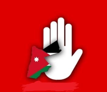 في الذكرى الـ22 لاتفاقية وادي عربة :الاصلاح البرلمانية تؤكد على رفض التطبيع